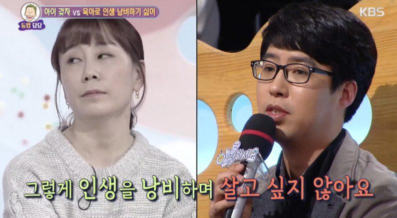 'KBS 안녕하세요' 출연자의 육아는 인생낭비 발언에 대한 신동엽의 답변