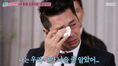 배우 권오중, 발달장애 아들 생각에 눈물이 왈칵(영상)