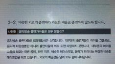 """여가부, '아이돌 외모 가이드라인' 논란에 """"수정·삭제"""""""