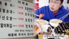 """'무조건 1인분에 1천원'이라는 서울 길음동 분식집, """"혜자도 이런 혜자가 없다"""""""