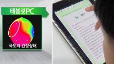 태블릿PC로 공부할 때의 두뇌 상태는? '극도의 긴장 상태'