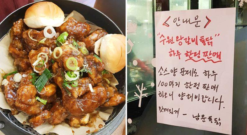 역대급 JMT라는 '수원왕갈비통닭', 실제로 팔리고 있다