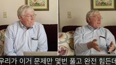 한국 수능 영어를 하버드 출신 원어민 교수님이 풀어보면?
