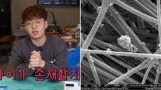 '5억짜리 현미경'으로 미세 먼지 마스크 비교한 유튜버 용달