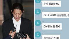 "BBC, '정준영 카톡방' 내용 분석..""서로 잘했다 하며 점점 대담"""