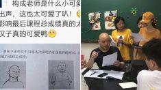 """""""선생님 이름으로 맞는 것을 고르시오"""" 중국 미술교수가 '출석률 저조한' 학생들에게 낸 시험문제"""