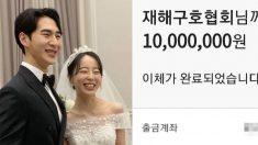 결혼식 끝난 직후 산불 피해 주민에게 '1천만원' 기부한 밴쯔 부부