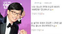 산불 피해 주민에게 5천만원 기부한 유재석 '비난'하는 일부 누리꾼들