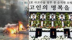 '세월호 참사' 현장 지원 활동 중 헬기 추락해 순직한 소방관들