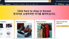'해외직구' 쉬워졌다… 아마존, 한국어 서비스 시작