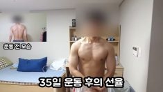 '팔굽혀펴기 100회' 한 달간 '매일' 하면?