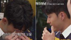 11년간 묵묵히 응원해준 한국 팬들에게 고마워 눈물 흘린 손흥민 (영상)