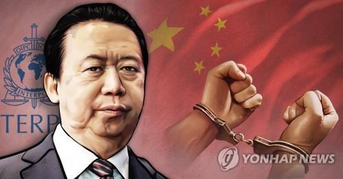 中 검찰, 인터폴 前총재 멍훙웨이 뇌물 혐의 기소