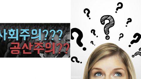 """""""사회주의와 공산주의 차이가 뭐야?"""" 친구가 물었을 때 답해주는 방법"""