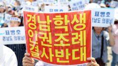 찬반 논란 '경남 학생인권조례안' 자동폐기 될 듯