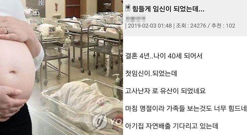 """""""어렵게 임신한 아이 유산"""" 하소연에 따뜻한 말로 위로한 '천사 누리꾼'"""