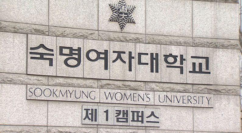 """""""여대 가면 바닥만 보고 걸어""""…'펜스룰' 논란 강사 강의배제"""