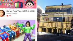 6살 유튜버 '보람튜브', 95억 강남 빌딩 매입했다