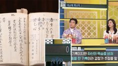 KBS '진품명품'에서 감정가 '0원' 나온 독립운동가 회고록