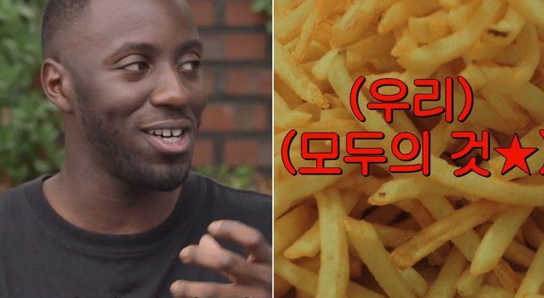 한국인 친구랑 맥도날드서 감자튀김 먹다가 극대노한 프랑스인 (영상)