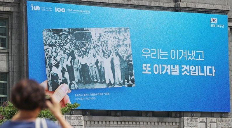 광복 74주년 맞아 서울 광장에 설치된 '광복절 기념 문구'