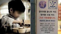 밥 굶는 아이들에게 '무료 식사' 제공하는 식당이 또 생겼다