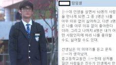 왕따 학생이 '홍대 미대' 합격한 뒤 담임 선생님에게 받은 카톡 메시지