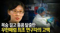 """홍콩 과학자 """"공산당, 사람 간 전염 작년부터 알았다"""""""