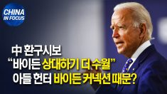"""중국 """"바이든 상대하기 더 쉽다"""".. 바이든 父子 중국 유착 때문일까"""