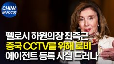 낸시 펠로시 최측근, 중국 CCTV 위해 로비한 '외국 대리인'임이 드러나