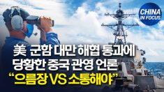 대만 해협 통과한 미 군함.. 당황한 중국 관영언론 엇갈린 목소리
