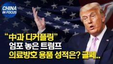 '중국과 디커플링' 엄포 놓은 트럼프..  의료방호 용품 성적은?