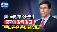 """미 국방부의 강력 경고 """"펜타곤은 중국에 준비돼 있다"""""""