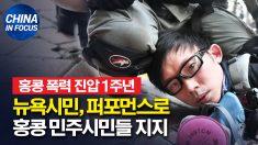 1년 전 홍콩 경찰 강제진압 잊지 말자.. 뉴욕서 홍콩 민주화 지지 목소리