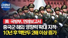 미 국방부, 중국군 해외 영향력 확대 지적.. 10년 후 핵탄두 2배 이상 증가