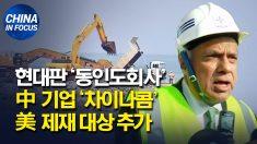 美, 중국 국영기업 차이나콤 제재 대상 추가