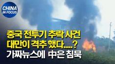 중국 전투기 추락 사건.. 대만 격추? 중국발 가짜뉴스에 정작 中은 침묵