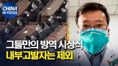 中 바이러스 종식 선언 '그들만의 잔치'.. 네티즌들이 뽑은 영웅은 리원량
