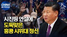 """시진핑 연설, 홍콩 시위대 슬로건 표절.. """"민주화 정신 도용했다"""" 규탄"""