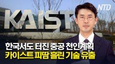 결국 한국서도 터진 중공 천인계획…카이스트 피땀 흘린 기술 유출