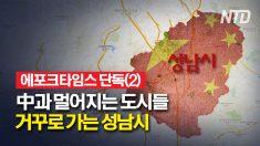 [에포크타임스 단독(2)] 중국과 멀어지는 도시들.. 거꾸로 가는 성남시