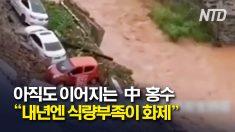 """아직도 이어지는 中 홍수.. """"내년에는 식량 부족이 화제"""""""