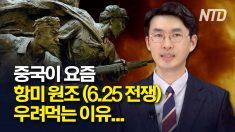 '항미원조' 기념관 재개관한 中.. 다시 우려먹는 이유