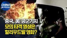 중국, 美 공군기지 모의 타격 영상.. 할리우드 영화 짜집기?