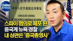 """스파이 혐의로 체포된 중국계 뉴욕 경찰.. """"내 상사는 중국총영사"""""""