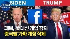 페이스북, 미 대선 개입 감지.. 중국발 가짜 계정 폐쇄