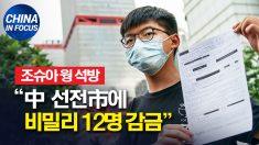 """석방된 조슈아 웡 """"中 선전에 비밀리에 구금된 12명 주목해달라"""""""