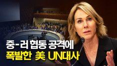 """""""부끄러운 줄 아십시오"""".. 美 UN 대사 中 맹비난"""