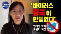 """트위터, """"코로나 우한 제조"""" 옌리멍 박사 계정 정지"""
