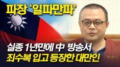 실종된 대만 사업가 1년만에 中 방송에 죄수복 입고 스파이 혐의 '자백'